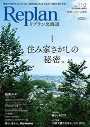 Replan掲載 会津木綿ストール