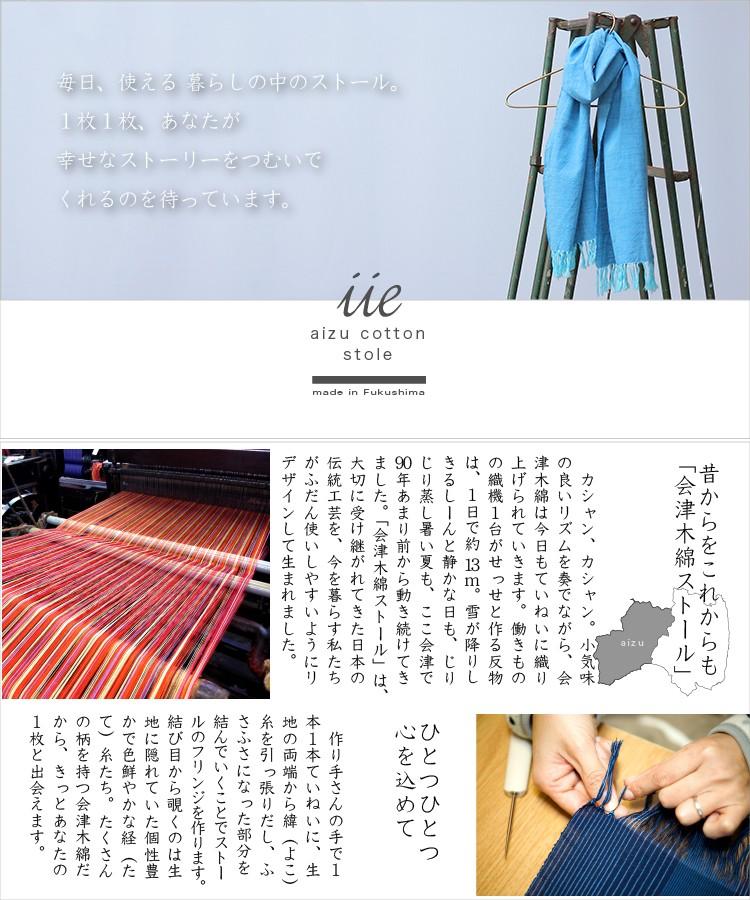 会津木綿とは