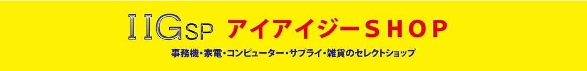 事務機・家電・コンピューター・サプライ・雑貨のセレクトショップ