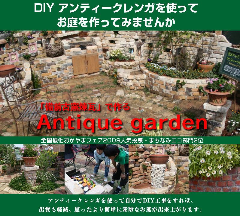 アンティーク煉瓦の庭