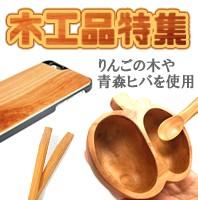 木工品特集