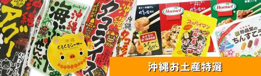 沖縄お土産特選