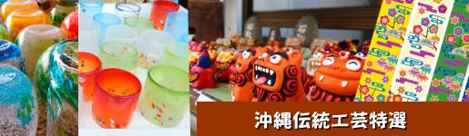 沖縄伝統工芸特選