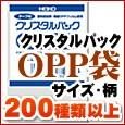 クリスタルパック・OPP袋