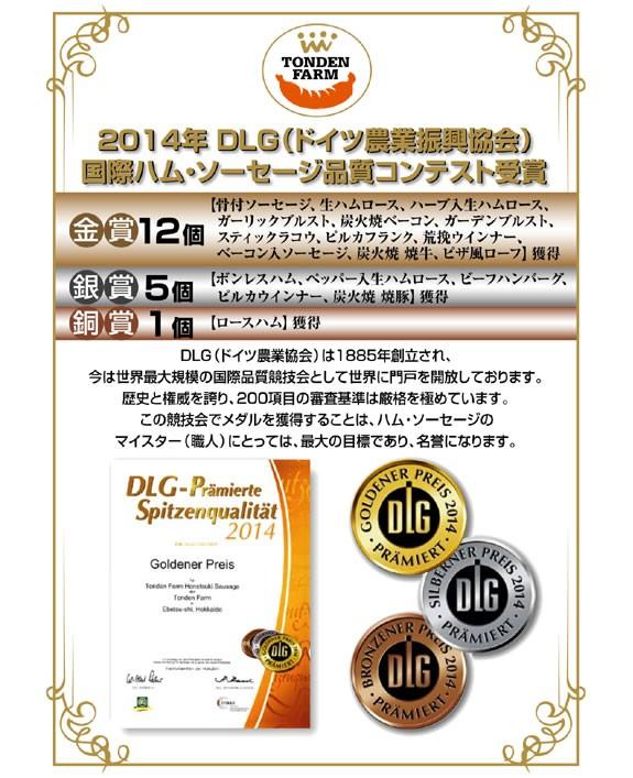2014年本場ドイツで認められた絶品ソーセージ!!金賞・銀賞・銅賞受賞!北海道トンデンファーム