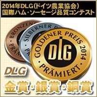 2014年本場ドイツで金賞・銀賞・銅賞受賞!