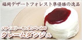 福岡デザートフォレスト準優勝の逸品!