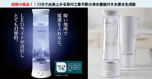 13分で出来上がる取付工事不要の浄水機能付き水素水生成器