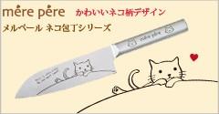 かわいいネコ柄デザインのメルペール ネコ包丁 シリーズ