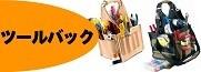 ツールバック 工具箱 道具箱