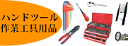 ハンドツール・作業用工具