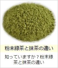 粉末緑茶と抹茶の違い