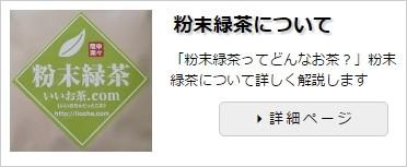 粉末緑茶について