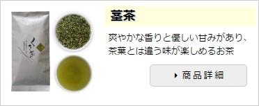 茎茶 静岡産