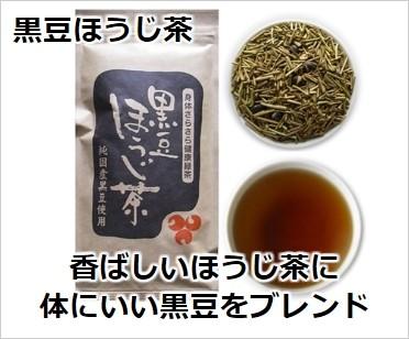 黒豆ほうじ茶