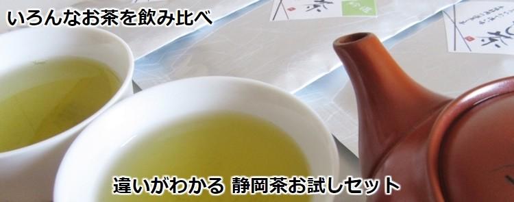 静岡の煎茶セット