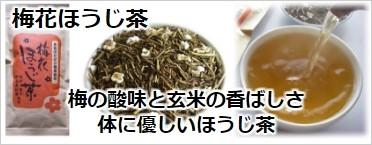 梅花ほうじ茶
