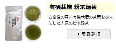 有機栽培粉末緑茶