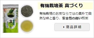 有機栽培茶 静岡産