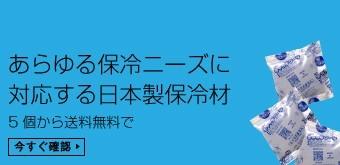 あらゆる保冷ニーズに対応する日本製保冷材