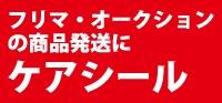 フリマ・オークションの商品発送にケアシール