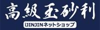 iJINJINネットショップの高級玉砂利