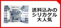 送料込みのシリカゲル乾燥剤大人気