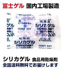 富士ゲル製シリカゲル食品用乾燥剤