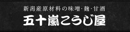 五十嵐こうじ屋 Yahoo!店 ロゴ