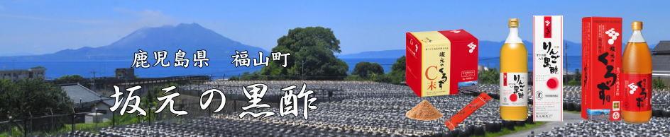 坂元の黒酢