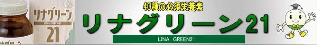 リナグリーン画像