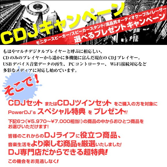 CDJキャンペーン