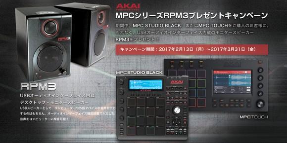 AKAI MPCシリーズ御購入でRPM3プレゼントキャンペーン