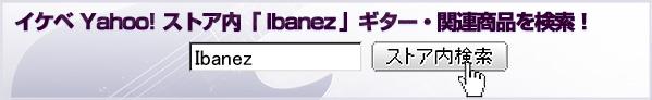 Ibanezを検索!