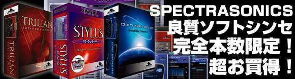 Spectrasonicsキャンペーン