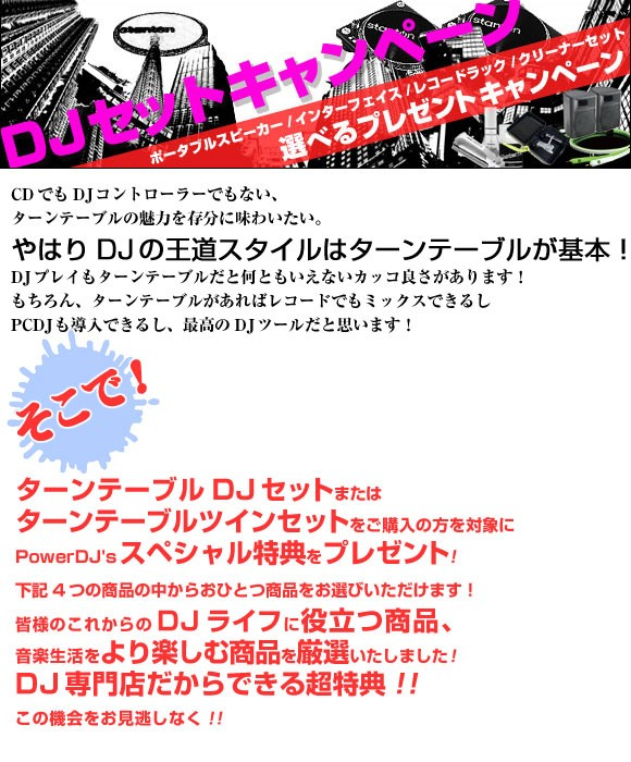 DJキャンペーン