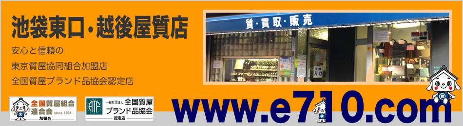 安心と信頼の東京質屋協同組合加盟・全国質屋ブランド品協会認定店