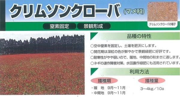 【取寄せ品】緑肥 クリムソンクローバー1kg
