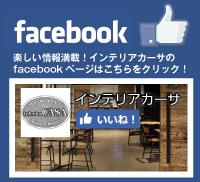 モダンビンテージインテリアカーサのフェイスブックページはこちら