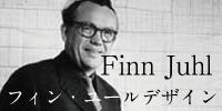 フィン・ユールデザイン家具