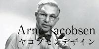 アルネ・ヤコブセンデザイン家具