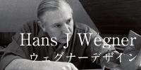 ハンス・ウェグナーデザイン家具