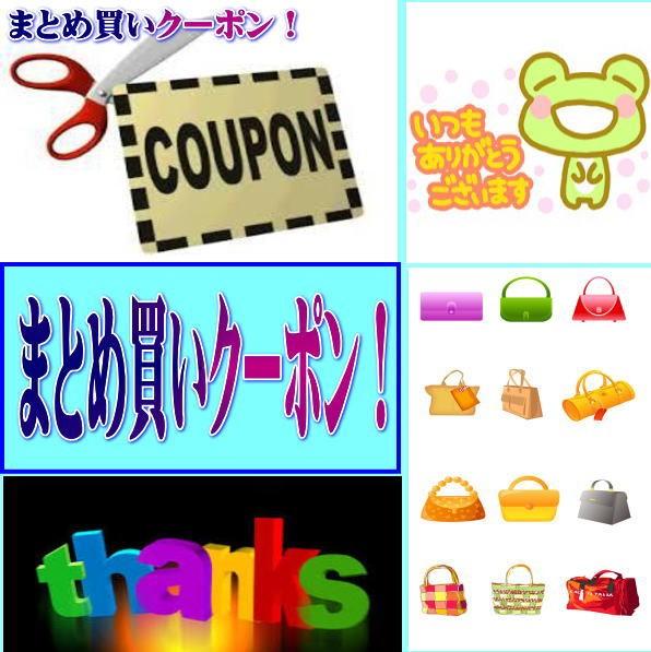 1000円以上まとめ買いで100円offのクーポンです。