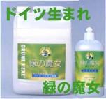 緑の魔女 洗剤