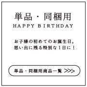 「商品のみ」450円(税別)〜