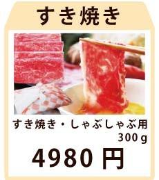 すき焼き用300g