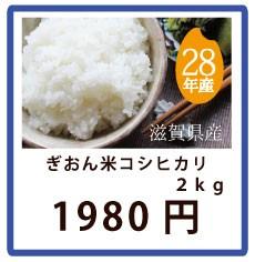 ぎおん米コシヒカリ