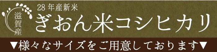 28年産ぎおん米コシヒカリのラインナップ