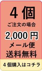 4個2000円