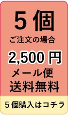 5個2500円
